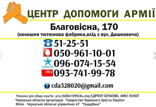 Черкаський обласний контактний центр допомоги армії